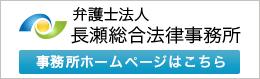 弁護士法人長瀬総合法律事務所の事務所ホームページ