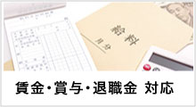 賃金・賞与・退職金 対応